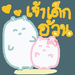 สติ๊กเกอร์ไลน์ Pastel Cute Bear Lover TH
