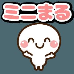 ミニまる【基本セット】