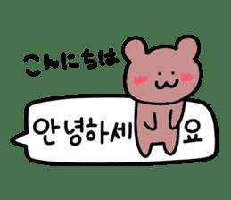 Korean bear... sticker #12708470