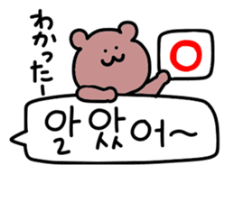 Korean bear... sticker #12708475