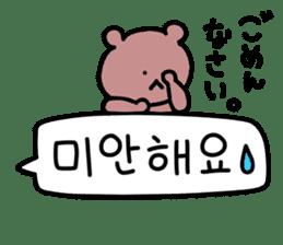 Korean bear... sticker #12708476