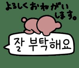 Korean bear... sticker #12708478