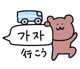 Korean bear... sticker #12708480