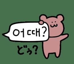 Korean bear... sticker #12708481