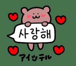 Korean bear... sticker #12708482
