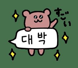 Korean bear... sticker #12708483