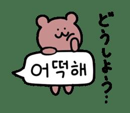 Korean bear... sticker #12708484