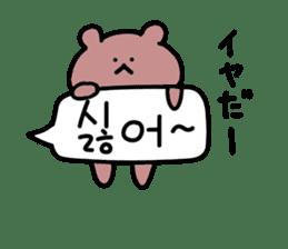 Korean bear... sticker #12708486