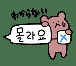 Korean bear... sticker #12708488