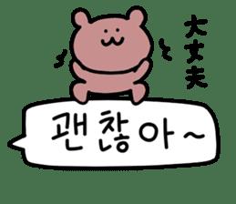 Korean bear... sticker #12708490