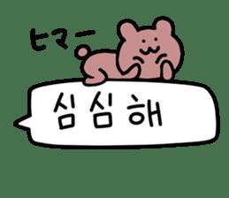 Korean bear... sticker #12708491