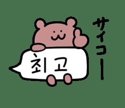Korean bear... sticker #12708492