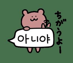 Korean bear... sticker #12708498