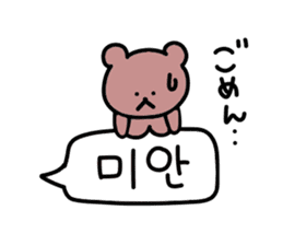 Korean bear... sticker #12708499