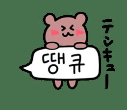 Korean bear... sticker #12708501