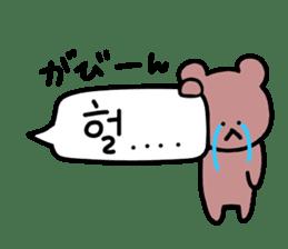 Korean bear... sticker #12708503