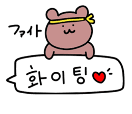 Korean bear... sticker #12708505