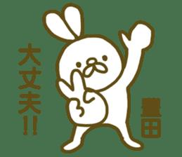 name Sticker for Toyoda sticker #12743561