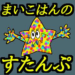 maikohan no sticker2