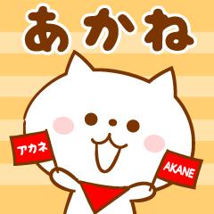 Sticker for Akane