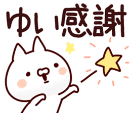 The Yui! sticker #12778624