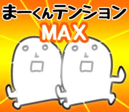 The Makun! sticker #12779475