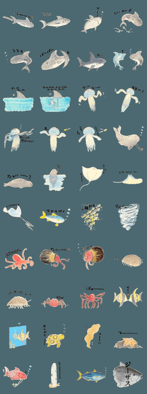 「サメのサカイと水族館のズッ友」のLINEスタンプ一覧