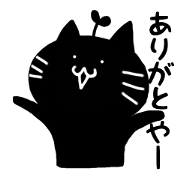 สติ๊กเกอร์ไลน์ Black cat name is tete