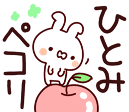 The Hitomi! sticker #12809105