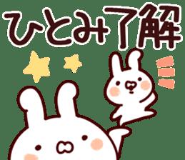 The Hitomi! sticker #12809106