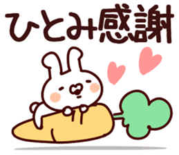 The Hitomi! sticker #12809120