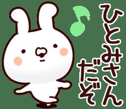 The Hitomi! sticker #12809129
