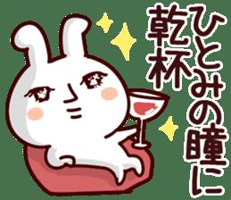 The Hitomi! sticker #12809137