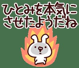The Hitomi! sticker #12809139