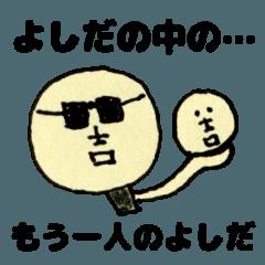 YoshidasanSticker