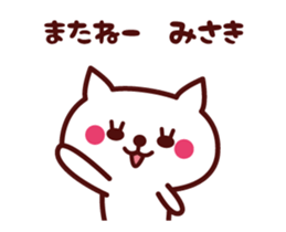Cat Misaki Animated sticker #12858420