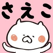สติ๊กเกอร์ไลน์ The sticker Saeko uses