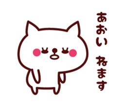 Cat Aoi Animated sticker #12883463