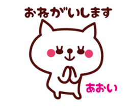 Cat Aoi Animated sticker #12883472