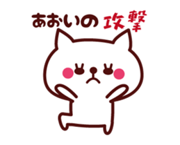 Cat Aoi Animated sticker #12883475