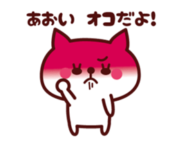 Cat Aoi Animated sticker #12883481