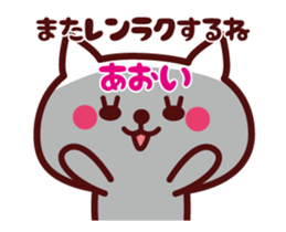 Cat Aoi Animated sticker #12883483