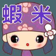 สติ๊กเกอร์ไลน์ Flower Fairy in Taiwan A