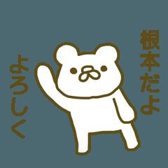 Sticker Nemoto