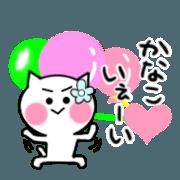 สติ๊กเกอร์ไลน์ Cat sticker Kanako uses