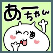 สติ๊กเกอร์ไลน์ White cat sticker, Ah-chan.