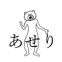 Extremely Bear Animated sticker #12908573