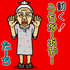 Uchina-abbie Animated Stickers -Part 2-