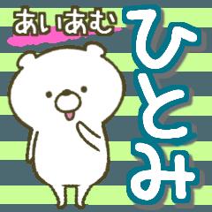 I am Hitomi!