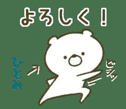 I am Hitomi! sticker #12911921